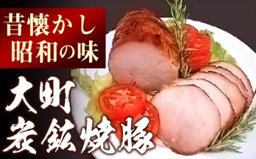 大町炭鉱焼豚 2ブロック【昔懐かし昭和の味】