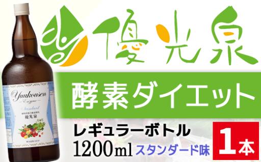 酵素ダイエットで超有名な『優光泉』が初登場!!