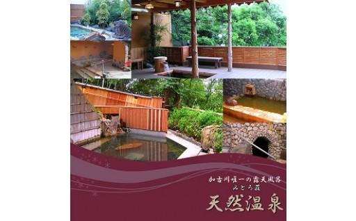 加古川温泉みとろ荘 彩会席コース一泊二食ペア宿泊