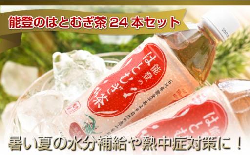 暑い夏の水分補給に最適!能登のはとむぎ茶!