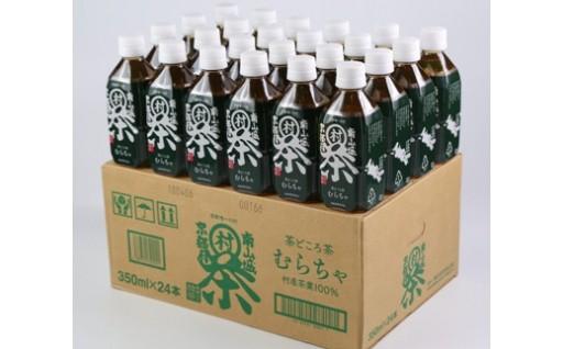 村茶ペットボトル緑茶で水分補給!