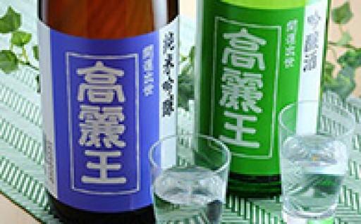 清酒 高麗王 純米吟醸&吟醸酒 2本セット