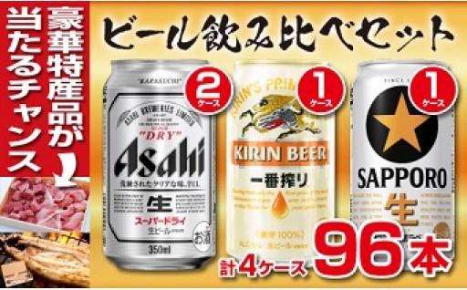 <イベント実施中>ビールをのんで特産品をあてよう