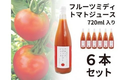 フルーツミディトマトジュース6本セット