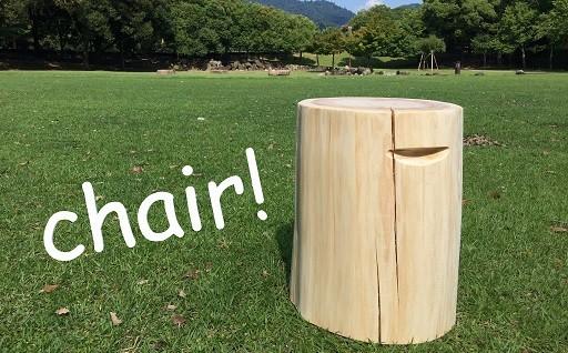 【無印奈良品の家具】奈良県産ヒノキの丸太イス。