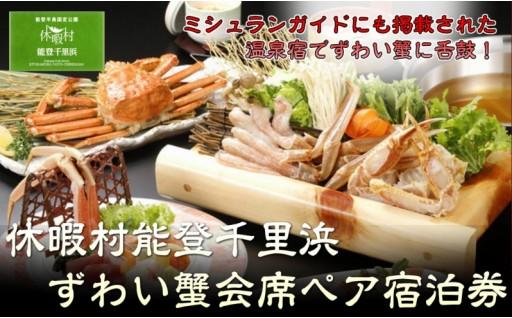 【受付開始】能登千里浜ずわい蟹会席ペア宿泊券!