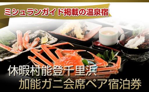 【受付開始】能登千里浜加能ガニ会席ペア宿泊券!