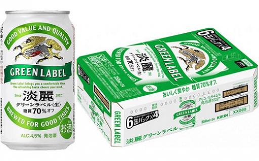 朝倉市にあるキリン福岡工場よりビール各種