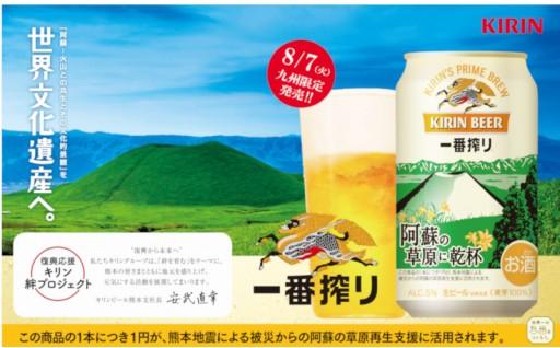 一番搾り『阿蘇の草原に乾杯』350ml×24本