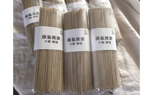 【限定30セット追加!】原氣蕎麦 十割・無塩