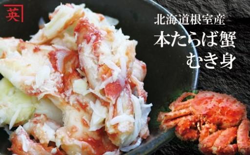 【北海道根室産】本たらば蟹むき身フレーク500g
