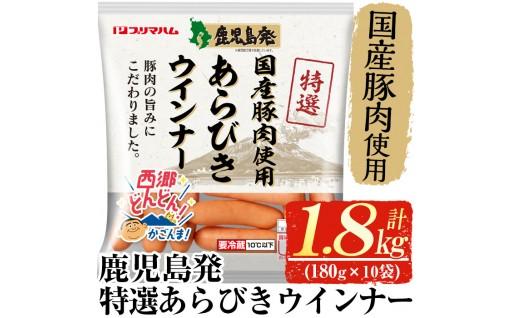 国産豚肉使用!特選あらびきウィンナー 1.8kg