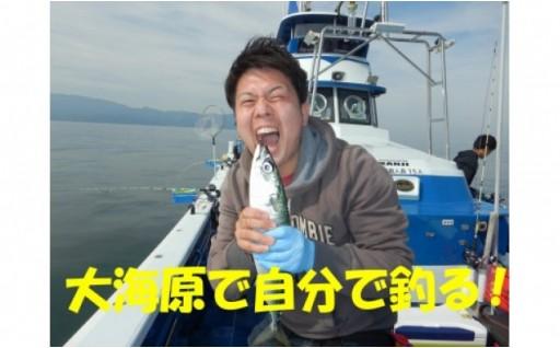 富士を臨む沼津の海で手ぶらで船釣り体験!