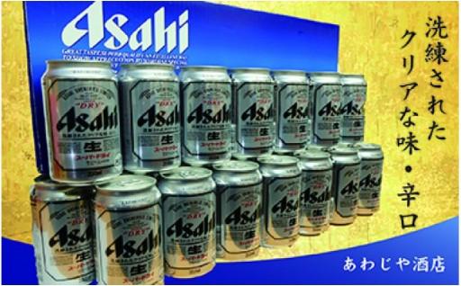 アサヒビールセット