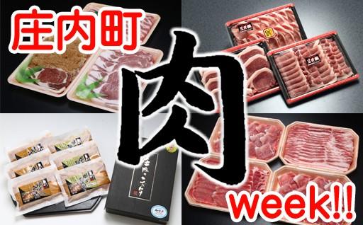 庄内町「肉」week!!開催中