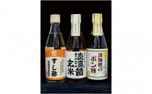 淡海酢 料理酢セット