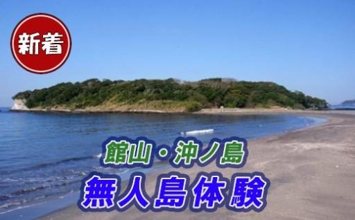 東京から80分、歩いて渡れる無人島「沖ノ島」