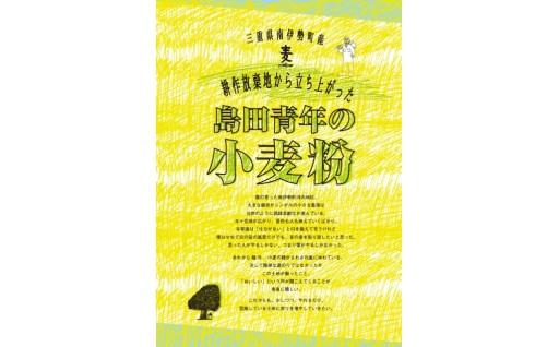 【三重県で唯一】小麦3種セット