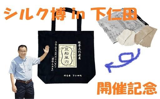 世界遺産登録4周年!トートバッグ付【限定10】