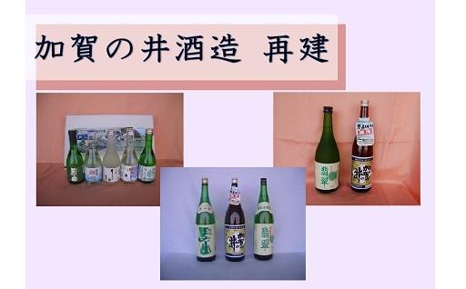 加賀の井酒造の日本酒が、お礼品に復活しました!