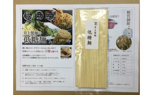 糖質制限を応援!「神の白糸 低糖麺」をご紹介!!
