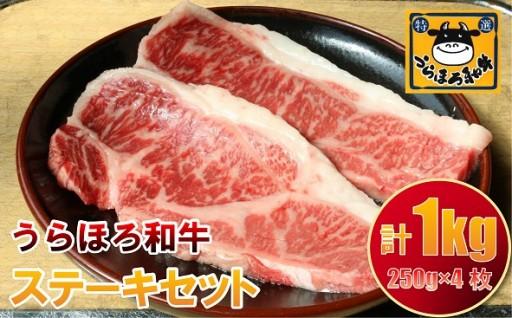 「うらほろ和牛」が新たに返礼品に加わりました!!