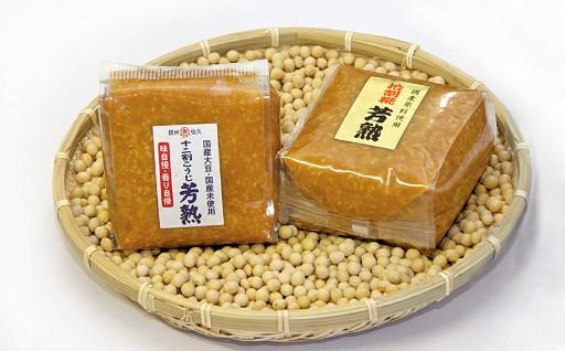 守り続ける伝統の味‼国産米・大豆使用✨芳熟みそ