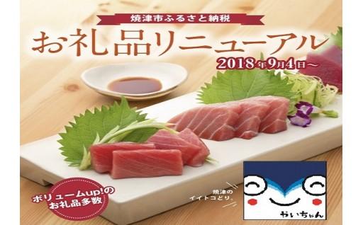 【重要】9月4日から焼津市のお礼品をリニューアル