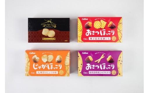 ★カルビー鹿児島工場 オリジナルお菓子セット★