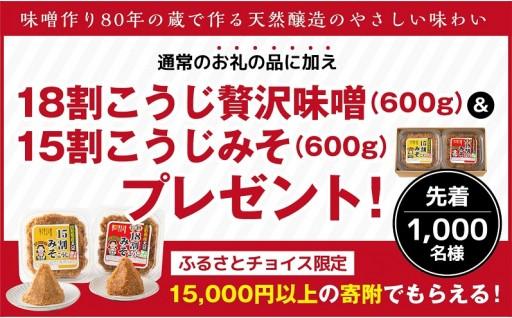 ~贅沢な甘味~「プレミアム特典第1弾」実施中!!
