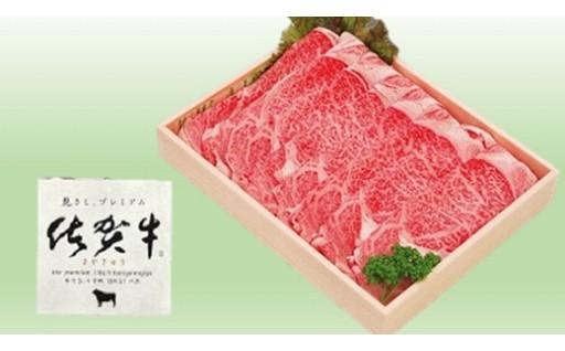 佐賀牛を食べて、残暑を乗り切りましょう!