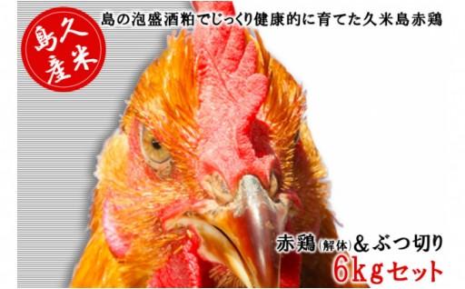 久米島赤鶏(解体)&ぶつ切り 6kgセット