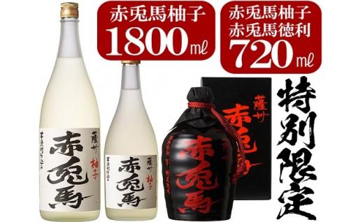 おすすめ!赤兎馬の特別限定酒セット!