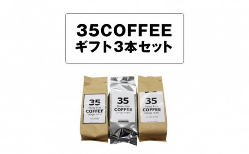 35COFFEEギフト 3本セット①