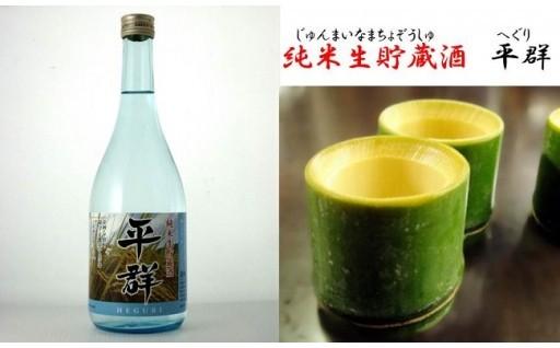 夏季限定「平群」純米生貯蔵酒2本・味噌2個セット