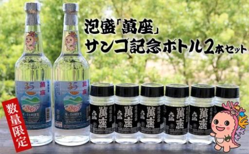 【限定】泡盛「萬座」サンゴ記念ボトル2本セット