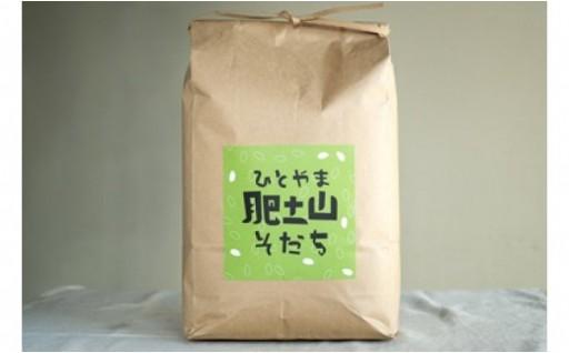 〈肥土山そだち〉香川県産ヒノヒカリ H30度産!