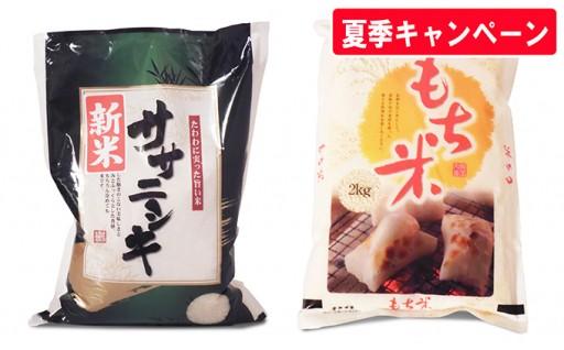 【夏季限定】30年産新米ササニシキ+もち米セット