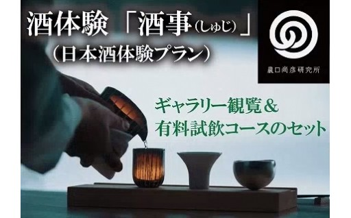 【農口尚彦研究所】ギャラリー観覧&有料試飲コース