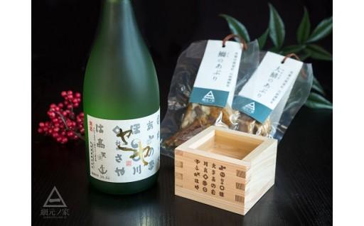 梶賀のあぶり&日本酒 純米吟醸「ヤーヤ」セット
