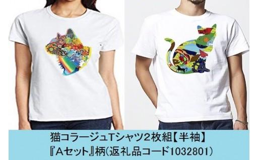 猫コラージュTシャツ【半袖】2枚組