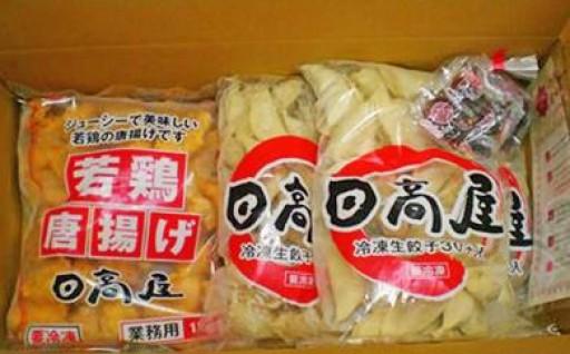冷凍生餃子&若鶏唐揚げセット