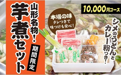 山形県産芋煮Bセット