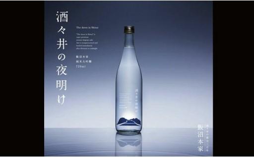 年1回限定酒「酒々井の夜明け」申込受付開始!
