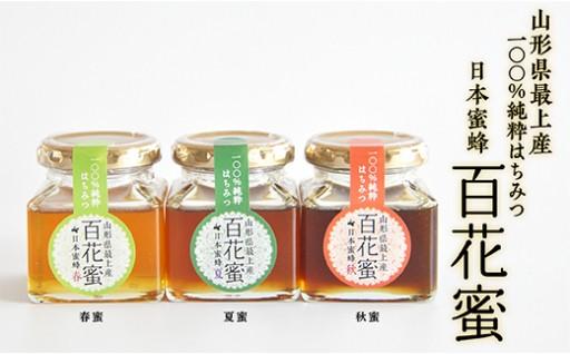 日本ミツバチ 百花蜜春・夏・秋ギフトセット