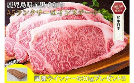 日本一に輝く鹿児島黒毛和牛のA5等級ステーキ