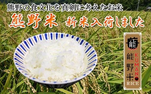 熊野米の新米出荷中です!