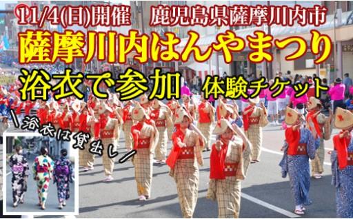 11/4開催『薩摩川内はんやまつり』浴衣で参加券