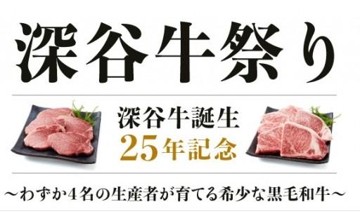 9月末までの期間限定で『深谷牛祭り』開催中!