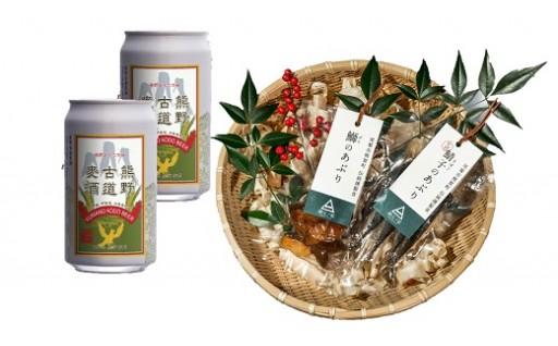 「梶賀のあぶり」&「熊野古道麦酒」のセット